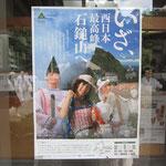 御山開きポスター