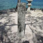 御嶽教管長であった鴻雪爪の奉納を表す碑 何を納めたのでしょうか・・