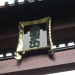 北口本宮浅間神社の三国第一山の額