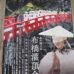 布橋潅頂のポスター