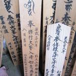 うちの碑伝と四国の石中寺さんの碑伝