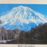 山宮浅間から見える富士(ポスター)
