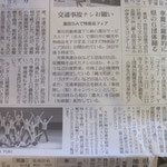 新聞記事にもなりビックリ!