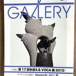 ギャラリー2010年2月号表紙