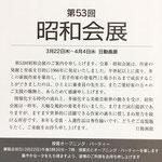 第53回昭和会展のDM