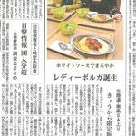 20141219福井新聞記事