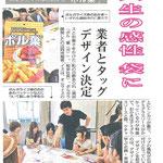 2013/07/09 日刊県民福井