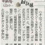 2013年6月30日 毎日新聞