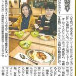 20141220中日新聞記事