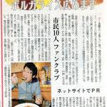 H22.11/27 福井新聞