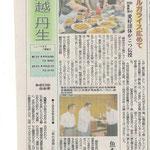 2011/06/29 福井新聞