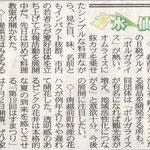 2011/06/30 福井新聞 水仙