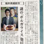 2011/05/02 日経流通新聞MJ