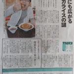 2011/05/07 福井新聞