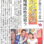 2013年6月30日 日刊県民福井