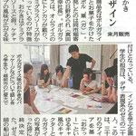 2013/07/09 中日新聞