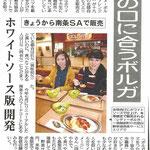 20141219日刊県民福井記事