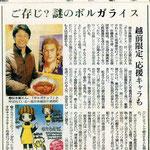 H22.12/15 朝日新聞 関西方面