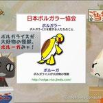 H22.8/19  プレーステーション週刊トロステーション