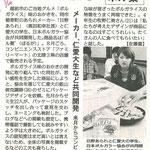 2013/07/24 毎日新聞