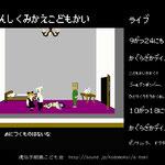 遺伝子組換こども会 フライヤー / IDENSHI KUMIKAE KODOMOKAI(Japanese A play & techno band) Flyer