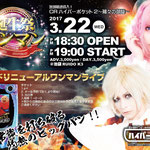 ハイパーポケット フライヤー / HYPER POCKET(Japanese visual-kei techno band) Flyer