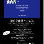遺伝子組換こども会 ポストカード / IDENSHI KUMIKAE KODOMOKAI(Japanese A play & techno band) Post card