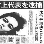 遺伝子組換こども会 新聞フライヤー / IDENSHI KUMIKAE KODOMOKAI(Japanese A play & techno band) News paper
