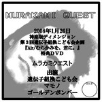 遺伝子組換こども会 無料配布DVDジャケット/ IDENSHI KUMIKAE KODOMOKAI(Japanese A play & techno band) Flyer