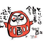 2017酉だるま・笑文字・なまえもじ・プレゼント・縁起物・齋藤史生・田中太山