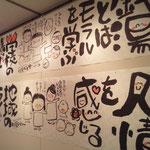 銭湯GALLERY/文京シビックセンター/笑文字/笑文字作家:齋藤史生