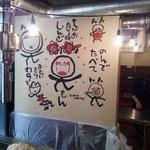笑文字作家:齋藤史生/飲食店/壁/笑文字/えもじ/なまえもじ