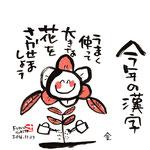 笑文字・今年の漢字:金・さいとう整体・齋藤史生