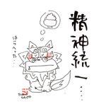 シーサー・精神統一・笑文字・なまえもじ・齋藤史生・田中太山