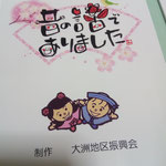 新潟県柏崎/大洲コミュニティセンター/紙芝居絵本/題字/昔話/笑文字