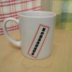 千賀ノ浦部屋、千秋楽パーティ、隆の勝幕内昇進記念品、マグカップ