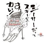 シーサー・スキー・笑文字・なまえもじ・齋藤史生・田中太山