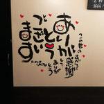 文字やなまえを可愛く、縁起良く絵にデザインします/笑文字/えもじ/なまえもじ/人生の節目の贈り物/結婚/出産/入学/卒業/誕生/新築/笑文字作家:齋藤史生