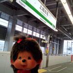 北陸新幹線上越妙高駅、モンチッチ