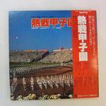 NHK 熱闘甲子園LP盤