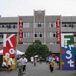 新しい校舎