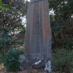 石碑(ウイリアム・アダムズ・・和名 三浦按針)