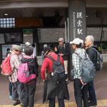 鎌倉駅東口にてミーティング