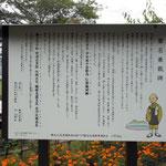 天神浜・猪苗代兼載の碑