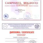 Диплом Чемпиона Молдовы, диплом Чемпиона Балканских стран