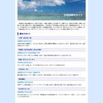 2月17日 習作:石垣島観光ガイドページ