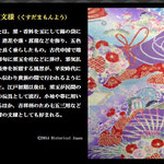 2月21日 習作:薬玉文様(くすだまもんよう) ~画面中央に表示~