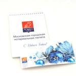 Блокноты и поздравительные открытки