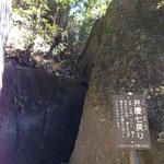あの大地震でも崩れなかった、弁慶七戻りの岩
