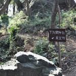 下浅間神社